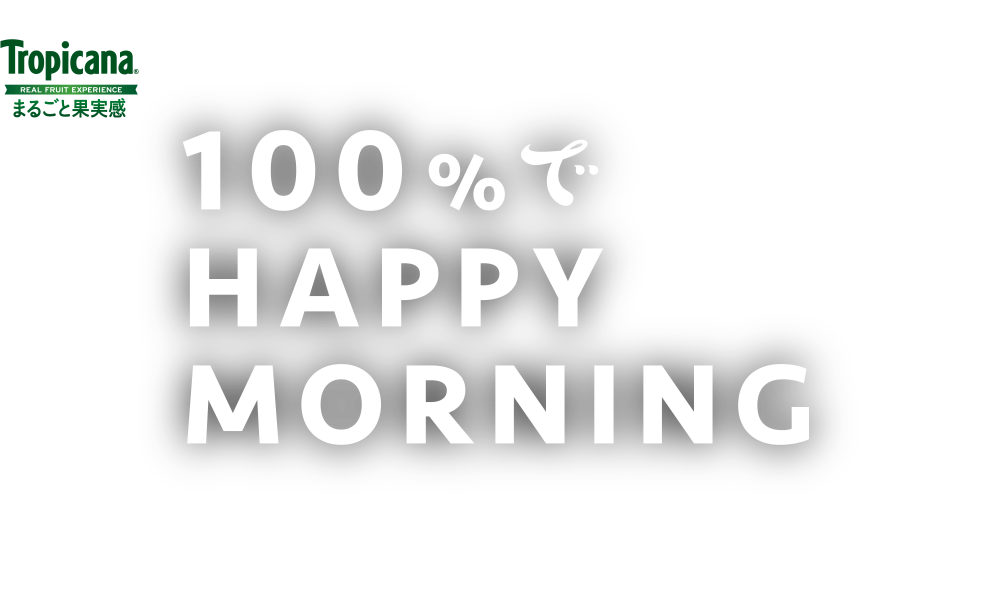 100%で HAPPY MORNING